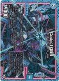 【シークレット】Code:1059[DM_RP-11_M2秘/M3MAS]