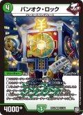 バンオク・ロック[DM_RP-12_11/104VR]