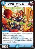 ゾウニ・ザ・ゾニー[DM_RP-12_42/104U]