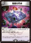 触媒の円卓[DM_RP-12_50/104U]