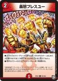 轟怒プレスユー[DM_RP-12_55/104U]