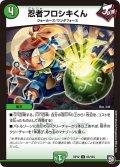 忍者フロシキくん[DM_RP-12_63/104U]