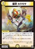 審絆 カラモサ[DM_RP-12_66/104C]