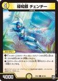 緑知銀 チェンチー[DM_RP-12_68/104C]