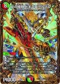 【ウルトラゴールデン】龍の極限 ドギラゴールデン[DM_RP-12_G2/G8LEG]