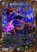 【ウルトラゴールデン】威牙の幻ハンゾウ[DM_RP-12_G6/G8VR]