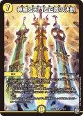 神楯と天門と正義の決断[DM_RP-12_S3/S12SR]