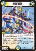 「光魔の鎧」[DM_RP-13_24R]