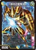 「雷光の聖騎士」[DM_RP-13_S6_SR]