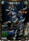 【シークレット】「機械の番犬」[DM_RP-14_秘10C]