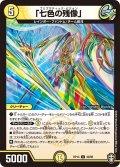 【パラレル】「七色の残像」[DM_RP-14_30U]