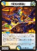【パラレル】「栄光の鉄槌」[DM_RP-14_48U]