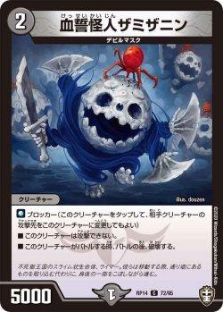画像1: 血誓怪人ザミザニン[DM_RP-14_72C]