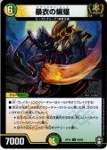 暴衣の蝙蝠[DM_RP-15_50U]