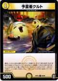 予言者クルト[DM_RP-15_63C]