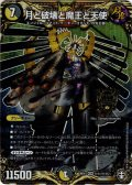 【シークレット】月と破壊と魔王と天使[DM_RP-15_秘11KGM]