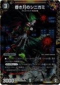 【シークレット】昏き月のシニガミ[DM_RP-15_秘14R]