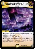 紫の夜に幕を下すスパーク[DM_RP-16_032U]