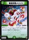 聖夜妖精メリリス[DM_RP-16_046U]
