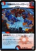 「伝説のサイバーパワー!」[DM_RP-16_055U]