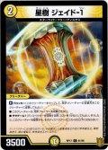 星樹 ジェイド-1[DM_RP-17_061C]