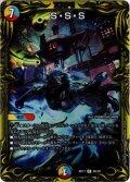 【20thSPレア】S・S・S[DM_RP-17_9B]