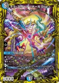【20thレア】テラ・スザーク <ナーガ.Star>[DM_RP-18_7A]