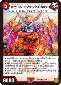 富士山ン  [DM_RP-19_018R]