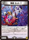 傀魂 カット-1[DM_RP-19_038U]