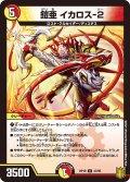 鎧亜 イカロス-2[DM_RP-19_047U]