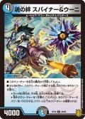 魂の絆 スパイナー&ウーニ[DM_RP-19_049U]