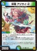 妖精 アジサイ-2[DM_RP-19_051U]