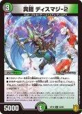 異鎧 ディスマジ-2[DM_RP-19_053U]