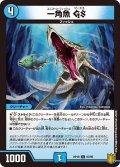 一角魚 GS[DM_RP-19_067C]