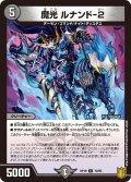 魔光 ルナンド-2[DM_RP-19_073C]
