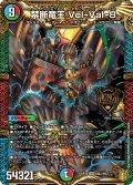 禁断竜王 Vol-Val-8[DM_RP-19_KM2KGM]