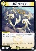 奇石 プラステ[DM_SD02_6/12]