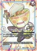 Theカップラー漢[DM_SD08_16/20C]