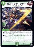 超GR・チャージャー[DM_SD08_20/20C]