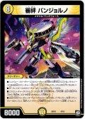 審絆 バンジョルノ[DM_SD10_4/19]