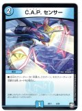 C.A.P. センサー[SD11_6/20]