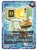 オレちんレンジ[DM_SD13_3/20]