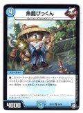魚籠びっくん[DM_SD13_14/20U]