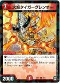 火焔タイガーグレンオー[DM_SD14_8/15R]