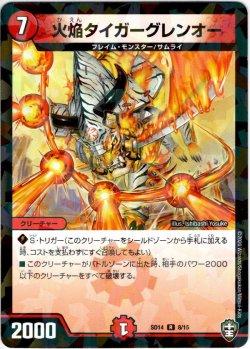 画像1: 火焔タイガーグレンオー[DM_SD14_8/15R]