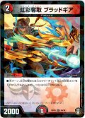 虹彩奪取 ブラッドギア[DM_SD15_14/14C]