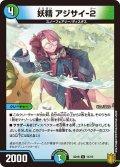 妖精 アジサイ-2[DM_SD19_11/15U]