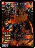 ボルシャック・ドラゴン GS[DM_SP-02_1/12]