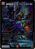 破壊龍神ヘヴィ・デス・メタル GS[DM_SP-02_4/15]
