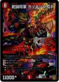 武闘将軍 カツキング GS[DM_SP-02_9/20]